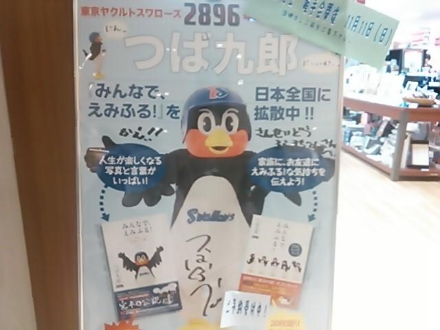 つば九郎ポスター